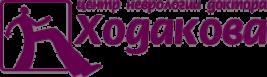 Центр неврологии доктора Ходакова